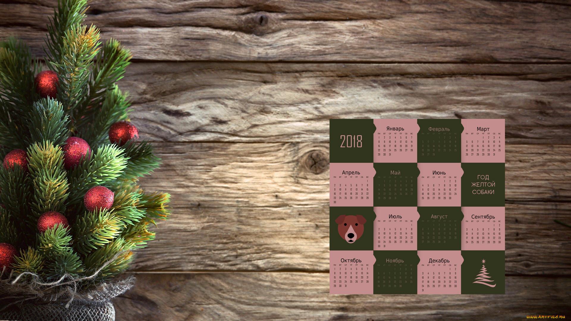 Картинки на рабочий стол с календарем